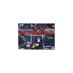 HISTORY OF GRAND PRIX 1981-1989:FIA F1 世界選手権 1980年代総集編/モーター・スポーツ[DVD]【返品種別A】