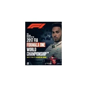 2017 FIA F1 世界選手権 総集編 ブルーレイ版/モーター・スポーツ[Blu-ray]【返品種別A】