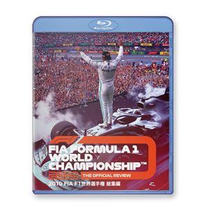 2019 FIA F1 世界選手権 総集編 Blu-ray版/モーター・スポーツ[Blu-ray]【返品種別A】