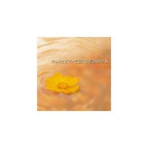 チェロとピアノで聞く中島みゆきII/インストゥルメンタル[CD]【返品種別A】|joshin-cddvd