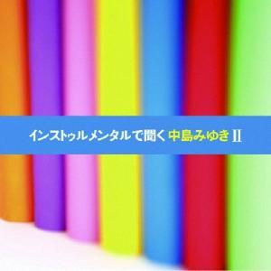 インストゥルメンタルで聞く中島みゆきII/インストゥルメンタル[CD]【返品種別A】|joshin-cddvd