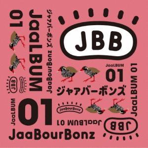 [枚数限定][限定盤]JaaLBUM 01(初回生産限定盤)/JaaBourBonz[CD+DVD]【返品種別A】|joshin-cddvd