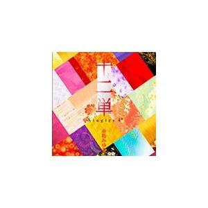 ◆品 番:YCCW-10206◆発売日:2013年11月20日発売◆割引:15%OFF◆出荷目安:2...