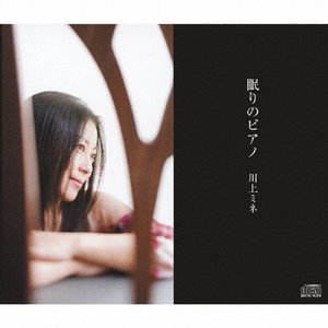 眠りのピアノ/川上ミネ[CD]【返品種別A】 joshin-cddvd