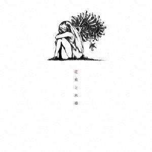 花束と水葬/ハチ[CD]【返品種別A】|joshin-cddvd
