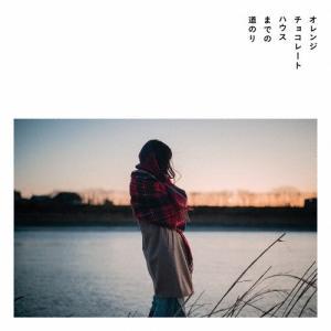 オレンジチョコレートハウスまでの道のり/羊文学[CD]【返品種別A】