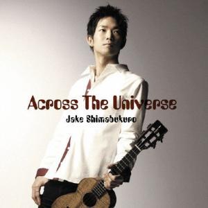 アクロス・ザ・ユニバース/ジェイク・シマブクロ[CD]通常盤【返品種別A】|joshin-cddvd