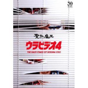 ウラビデオ4 -THE BACK STAGE OF SEIKIMA XXX-/聖飢魔II[DVD]【...