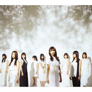 真っ白なものは汚したくなる(Type-B)/欅坂46[CD+DVD]【返品種別A】|joshin-cddvd