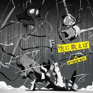空に歌えば/amazarashi[CD]通常盤【返品種別A】...