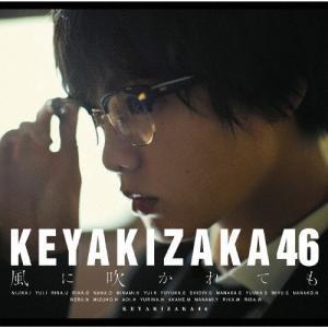 [初回仕様]風に吹かれても(TYPE-A)/欅坂46[CD+DVD]【返品種別A】 joshin-cddvd
