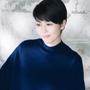 明日はどこから/松たか子[CD]【返品種別A】の関連商品7