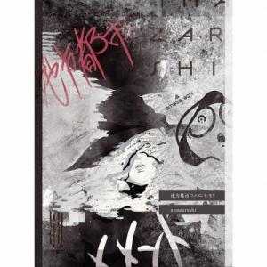 [枚数限定][限定盤]地方都市のメメント・モリ(初回生産限定盤A)/amazarashi[CD+DVD]【返品種別A】 joshin-cddvd