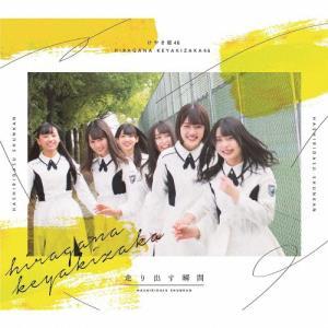 [枚数限定][限定盤]走り出す瞬間(TYPE-A)/けやき坂46[CD+Blu-ray]【返品種別A】|joshin-cddvd