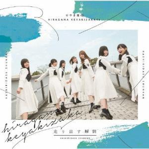 走り出す瞬間/けやき坂46[CD]通常盤【返品種別A】