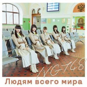 [初回仕様]世界の人へ(Type-A)/NGT48[CD+DVD]【返品種別A】|joshin-cddvd
