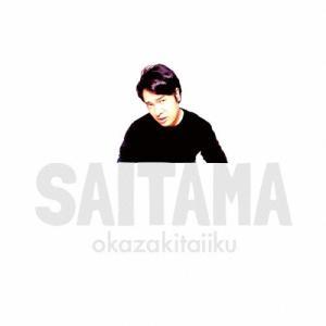 [枚数限定][限定盤]SAITAMA(初回生産限定盤)/岡崎体育[CD+DVD]【返品種別A】