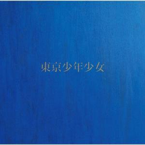 [枚数限定][限定盤][先着特典付]東京少年少女(初回生産限定盤)/角松敏生[CD]【返品種別A】