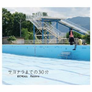 [枚数限定][限定盤]サヨナラまでの30分(初回生産限定盤)/ECHOLL/Rayons[CD]【返品種別A】