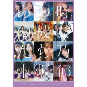 ALL MV COLLECTION 2〜あの時の彼女たち〜(通常盤)【DVD】/乃木坂46[DVD]...