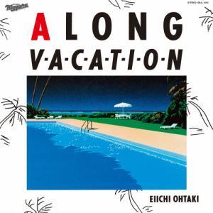 大滝詠一「A LONG VACATION」40周年記念でレコードから配信まで全媒体復刻!ハイレゾは?