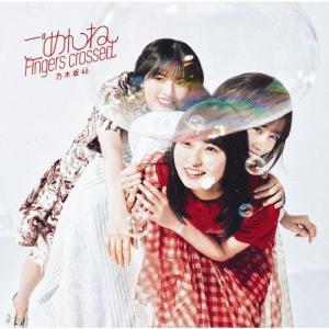 ごめんねFingers crossed(TYPE-A)/乃木坂46[CD+Blu-ray]【返品種別...