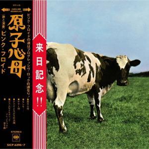 [枚数限定][限定盤]原子心母(箱根アフロディーテ50周年記念盤)/ピンク・フロイド[CD+Blu-ray]【返品種別A】の画像