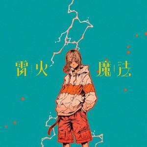 [枚数限定][限定盤]雷火/魔法(完全生産限定盤)/ナナヲアカリ[CD+Blu-ray]【返品種別A】の画像