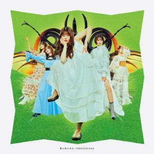 君に叱られた(TYPE-D)[初回仕様]/乃木坂46[CD+Blu-ray]【返品種別A】の画像