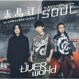 来鳥江/SOUL(TYPE-来鳥江)/UVERworld[CD+DVD]【返品種別A】の画像