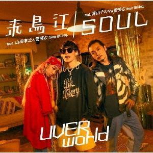 来鳥江/SOUL(TYPE-SOUL)/UVERworld[CD+DVD]【返品種別A】の画像
