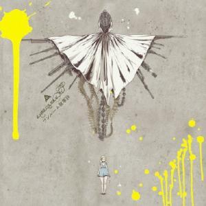 ワンルーム叙事詩/amazarashi[CD]【返品種別A】