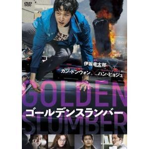 ゴールデンスランバー/カン・ドンウォン[DVD]【返品種別A】