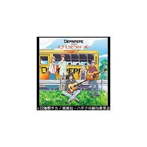 Night & Day/DEPAPEPE meets ハチミツとクローバー[CD]【返品種別A】|joshin-cddvd