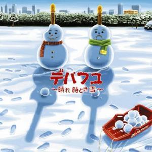 デパフユ〜晴れ 時どき 雪〜/DEPAPEPE[CD]通常盤【返品種別A】|joshin-cddvd