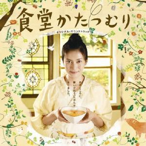 「食堂かたつむり」オリジナル・サウンドトラック/サントラ[CD]【返品種別A】