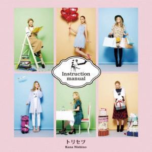 トリセツ/西野カナ[CD]通常盤【返品種別A】 joshin-cddvd