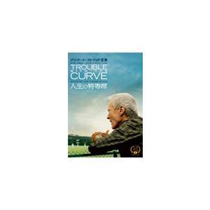 [枚数限定]人生の特等席/クリント・イーストウッド[DVD]【返品種別A】