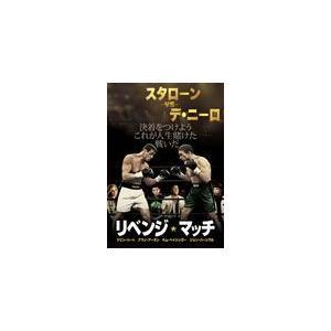 [枚数限定]リベンジ・マッチ/シルベスター・スタローン,ロバート・デ・ニーロ[DVD]【返品種別A】