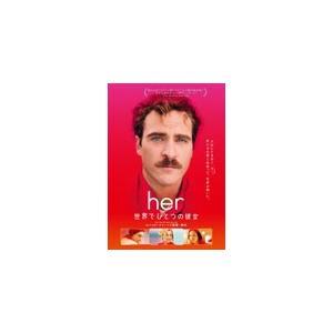 her/世界でひとつの彼女/ホアキン・フェニックス[DVD]【返品種別A】