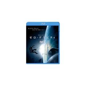 ゼロ・グラビティ 3D&2D ブルーレイセット/サンドラ・ブロック[Blu-ray]【返品種別A】 joshin-cddvd