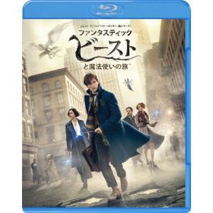 ファンタスティック・ビーストと魔法使いの旅/エディ・レッドメイン[Blu-ray]【返品種別A】