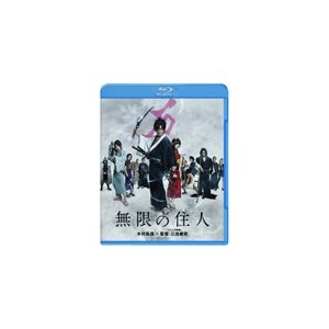 無限の住人<Blu-ray通常版>/木村拓哉[Blu-ray]【返品種別A】|joshin-cddvd