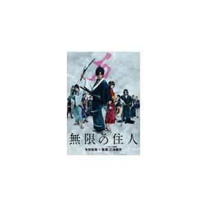 無限の住人<DVD通常版>/木村拓哉[DVD]【返品種別A】