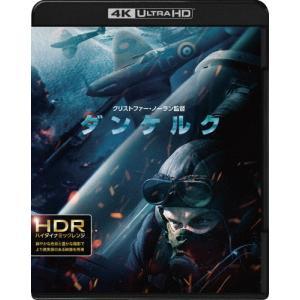 [枚数限定][限定版]【初回限定生産】ダンケルク アルティメット・エディション<4K ULTRA HD&ブルーレイセット>[Blu-ray]【返品種別A】|joshin-cddvd