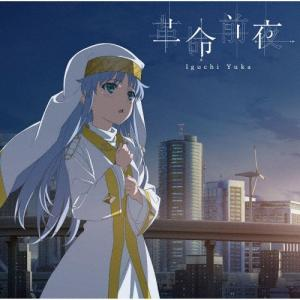 革命前夜<アニメ盤>/井口裕香[CD+DVD]【返品種別A】|joshin-cddvd