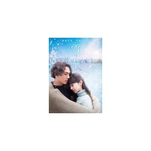 雪の華【DVD】/登坂広臣,中条あやみ[DVD]【返品種別A】