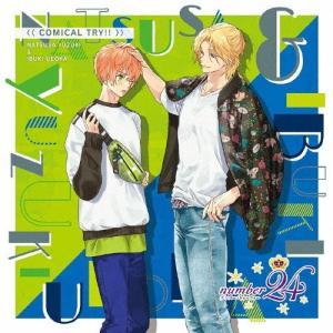 オリジナルアニメ「number24」エンディング「COMICAL TRY!!」 柚木夏紗&上丘伊吹/...