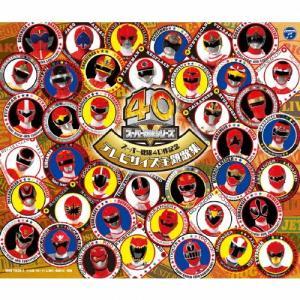 スーパー戦隊40作記念 テレビサイズ主題歌集/テレビ主題歌[CD]【返品種別A】