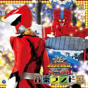 動物戦隊ジュウオウジャー アニマル音楽ランド3/亀山耕一郎[CD]【返品種別A】|joshin-cddvd